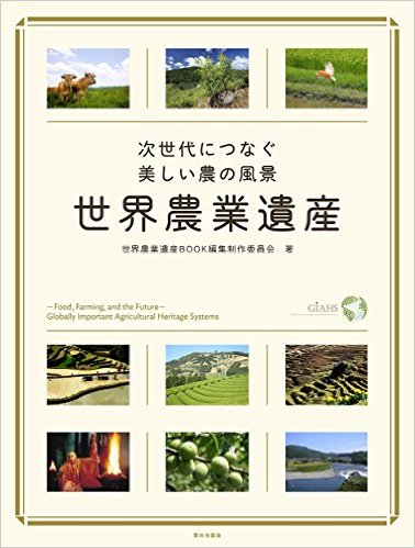 Globally Important Agricultural Heritage Systems